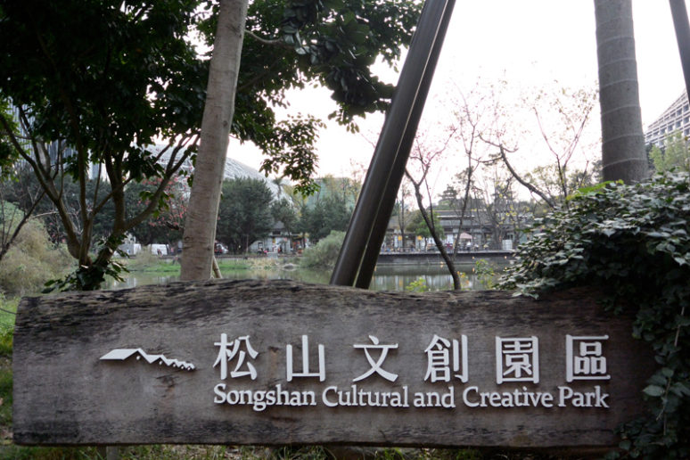 songshan-taipei HOW TO SPEND 1 DAY IN TAIPEI